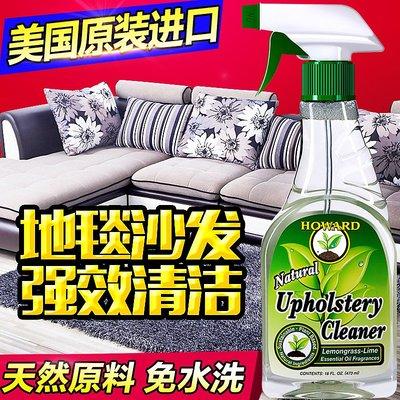解憂zakka~布藝沙發地毯清潔劑免水洗強力去污床墊清洗干洗劑免洗