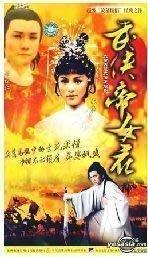 【武俠帝女花】劉松仁 米雪 50集3碟(雙語)DVD