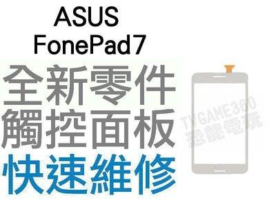 ASUS FonePad7 全新 觸控面板 華碩平板 面板破裂 專業維修【台中恐龍電玩】