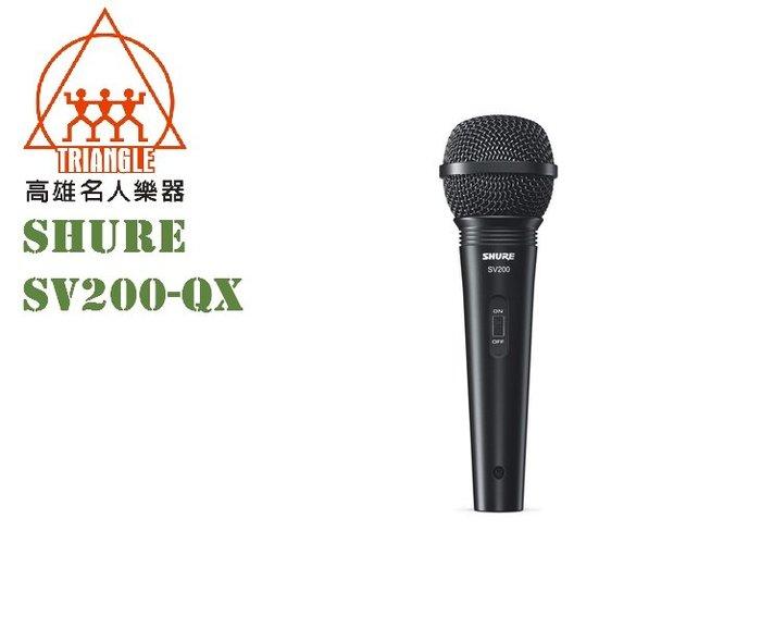 【名人樂器】Shure SV200-QX 人聲麥克風 附麥克風線 公司貨 SV200