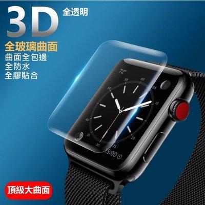 Apple Watch 3D全透明 玻璃貼 頂級 防水全曲面 38mm 42mm 1/2/3代 滿版 全膠 保護貼 手錶
