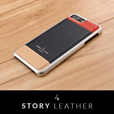 STORYLEATHER Style i7P-4P  i7 Plus / i8 Plus (5.5吋)後背保護殼訂做