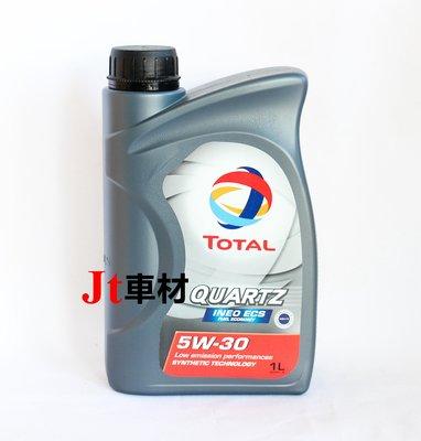 Jt車材 TOTAL QUARTZ INEO ECS 5W30 合成 機油 C2 柴汽共用 PEUGEOT