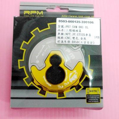RPM CNC鋁合金 雙色 鎖頭蓋 三陽車系 戰將 新戰將 NEW FIGHTER J-POWER GT125 金