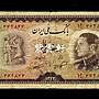 『紫雲軒』(各國紙幣)伊朗 1954年20裏亞爾 原票實拍 Scg0853
