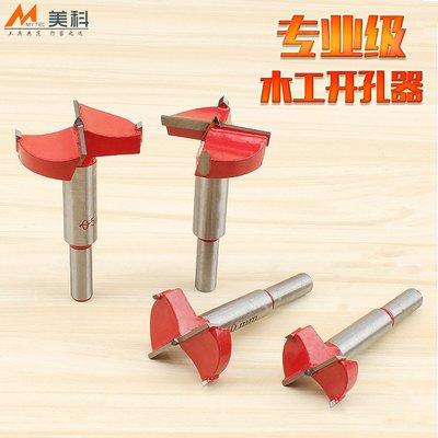 木工開孔器鉆頭圓孔鉸鏈加長連接桿打孔鉆擴孔打眼器套裝木工工具【每個規格價格不同】