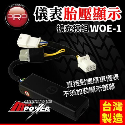 ORO 儀表胎壓顯示模組 WOE-1【禾笙科技】