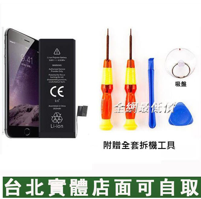 全新0循環電池For Apple iPhone7 i8 plus XS Max XR X 現貨 附背膠