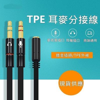 【L083耳麥分接線】3.5mm帶麥克風音頻線 二公一母 三級鍍金 通用TPE耳麥分線器 電腦音頻線 艾比讚 台南市