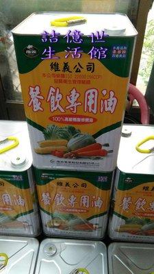 手工皂材料-棕櫚油(軟棕油)18L[無添加消泡劑-拉花渲染的最佳選擇]-手工皂必備基礎油脂之一-100%高級精製棕櫚油