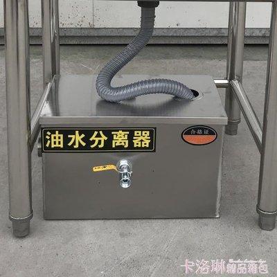 油水分離器商用小型不銹鋼隔油池廚房飯店污水處理過濾器環保設備 MKS
