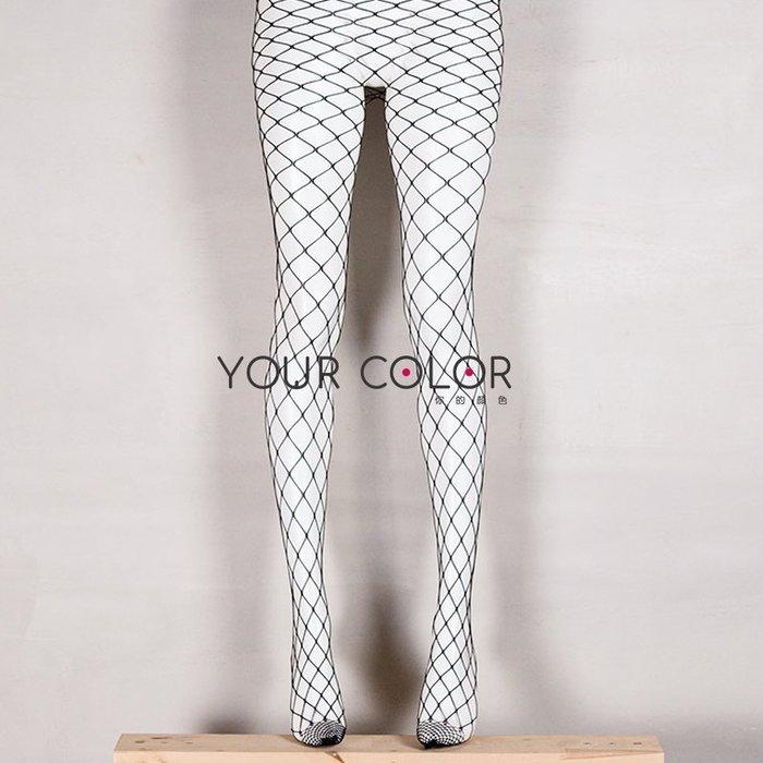 網襪/大格|生猛大格子網襪|3A4|Yourcolor 你的顏色