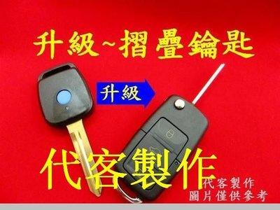 SAVRIN,三菱,GALANT,GRUNDER,LANCER,晶片鑰匙 摺疊鑰匙 代客製作﹙遙控器、不會跑頻~讚﹚
