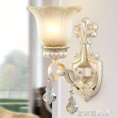 壁燈 歐式壁燈臥室床頭燈美式創意水晶簡歐過道樓梯客廳電視背景墻墻燈 MKS