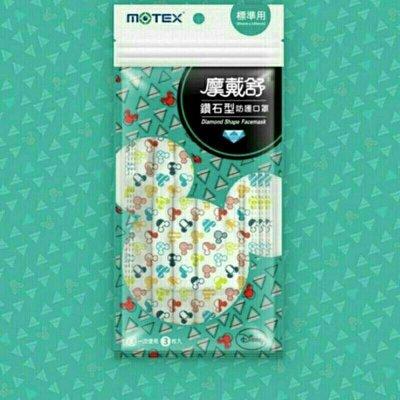 Motex 摩戴舒 絕版 迪士尼口罩 米奇鑽石型口罩 原廠原袋3入/包