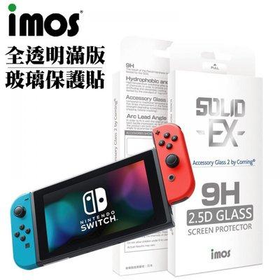 送Joy-Con+Pro手把充電座 9H iMOS Nintendo Switch 2.5D 全透明滿版 保護貼 玻璃貼