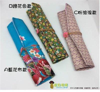 多款花色可選擇~手作 捲式環保餐具袋 筆袋 可裝餐具鉛筆色筆化妝品 出門方便攜帶美觀又環保【魷魚格格】