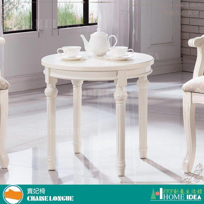 『888創意生活館』390-B269-03歐風白色圓茶几$4,000元(12貴妃椅沙發皮沙發布沙發L型沙發和)高雄家具