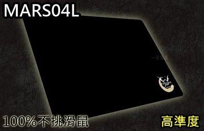 【一統電競】千曦 eZova MARS04L 高準度競技版 皮革紋竹炭 滑鼠墊 100%不挑滑鼠 380*260*4 m