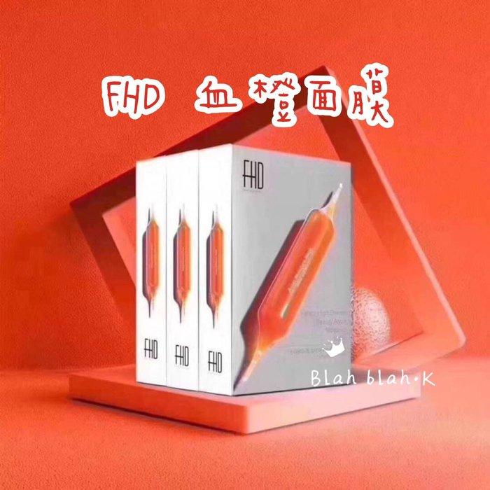 韓國 FHD 血橙面膜 四合一 保濕 補水 面膜 30入 正品