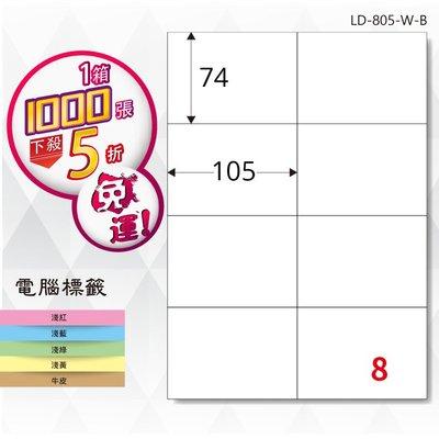 【龍德】電腦標籤紙 8格 LD-805-W-B 白色 1000張 影印 雷射 出貨 貼紙