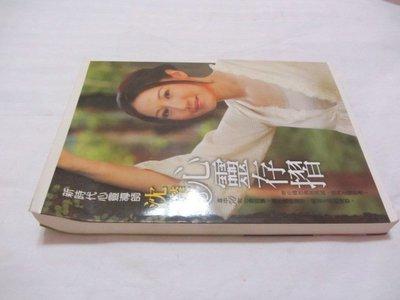 忻芯小棧   心靈存摺》ISBN:9861277129│典藏閣│沈嶸(ㄌ115袋)