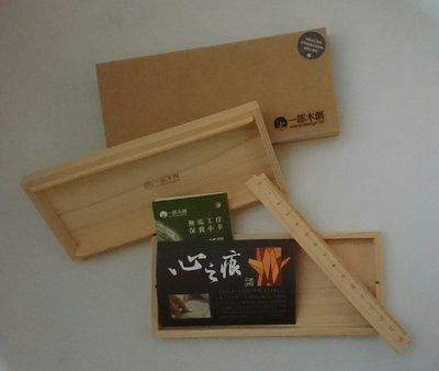 《858》【一郎木創】檜木筆盒 (附尺) ~ 只要 499元(免運)