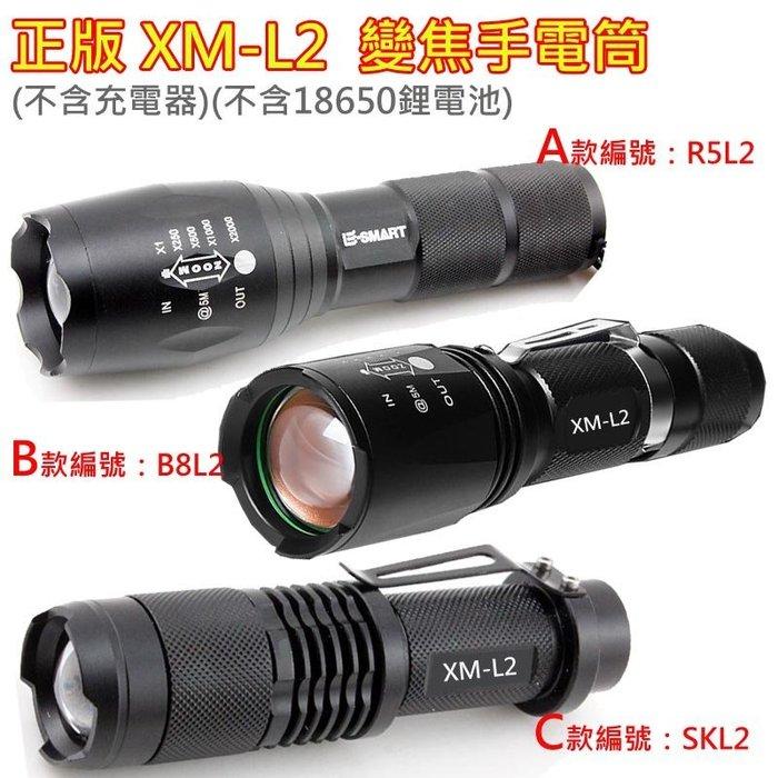 XM-L2強光伸縮變焦手電筒  簡配無附鋰電池及充電器  最高可達1200流明 騎車照明/登山/夜遊/照明/巡邏
