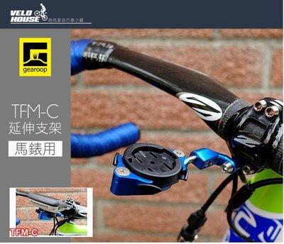 【飛輪單車】gearoop TFM-C變形金剛碼表延伸馬錶架(多色選擇)