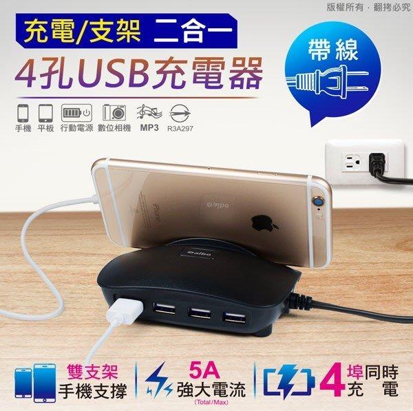 [哈GAME族] ~超低運費~ AIBO 充電 手機支架 二合一 4孔 USB帶線充電器 CB-AC-USB-401
