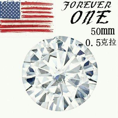 摩星鑽 莫桑鑽特價0.5克拉全Y拍最低價 FOREVER ONE 美國正品莫桑石最新超白系列圓形5mm 鉑金卡ZB鑽寶