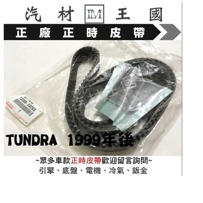 【LM汽材王國】正時皮帶 TUNDRA 1999年後 正廠 原廠 時規皮帶 豐田 TOYOTA 另有 時規惰輪 油封
