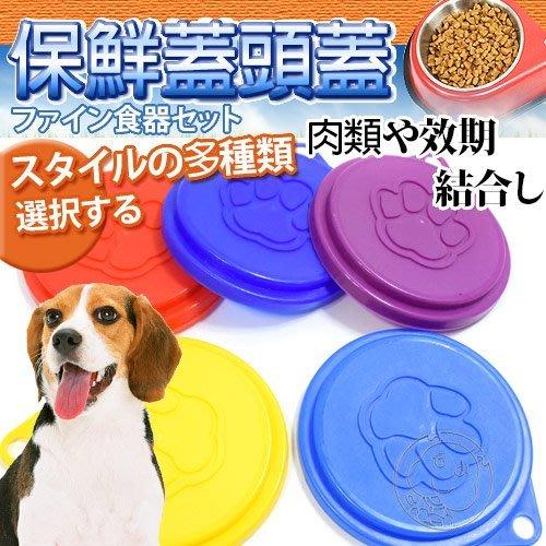 【🐱🐶培菓寵物48H出貨🐰🐹】寵物罐頭蓋(400g|170g大貓罐適用)隨機出貨1入 特價19元