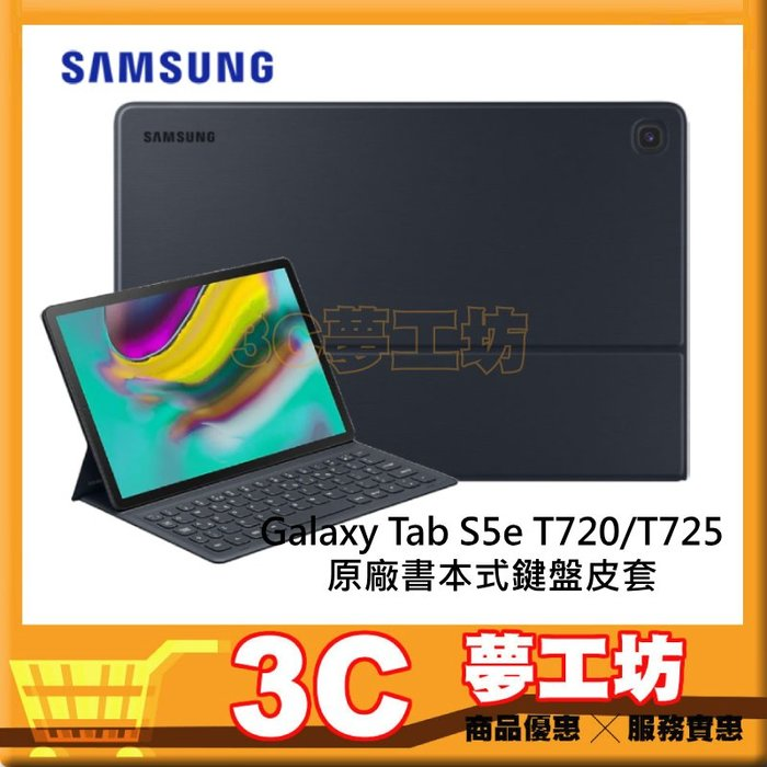【3C夢工坊】附發票 三星Samsung Galaxy Tab S5e T720/T725 原廠書本式鍵盤皮套 黑色