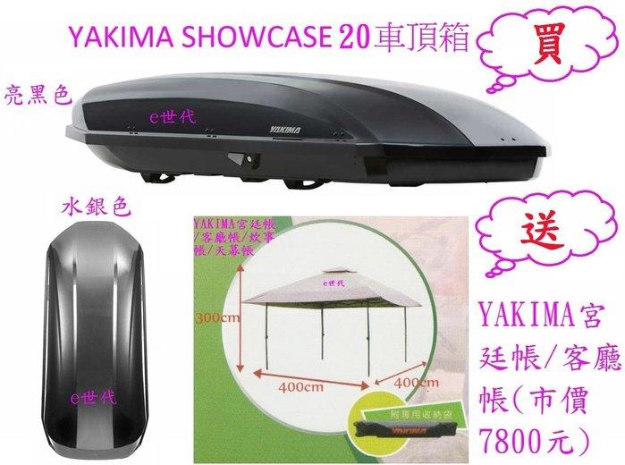 e世代YAKIMA SHOWCASE 20 車頂行李箱亮黑色566L凱仕行李箱車頂架置物箱漢堡箱雙邊開車頂箱買就送宮廷帳
