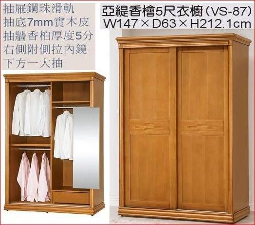 【龍來傢俱 】*19R-亞堤香檜5尺衣櫃 』