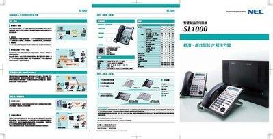 ☆大台中通訊☆全新NEC SL1000電話總機+4台12鍵多功能數位話機