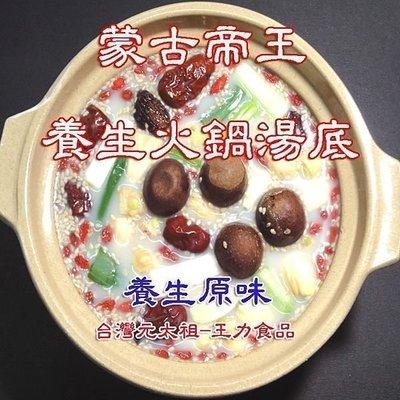 冬天吃鍋 🔥養生火鍋湯底第一品牌🔥台灣元太祖-王力食品 ! 養生火鍋湯底第一品牌 !養生原味(五人份)家庭包