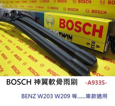 亮晶晶小舖-BOSCH 軟骨雨刷 A933S BENZ W203 W209 專用 BOSCH 軟骨雨刷 前擋雨刷 雨刷