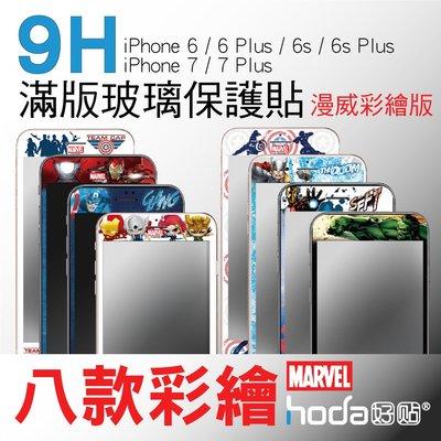 HODA 9H 3D 滿版 玻璃貼 iPhone 7 8 6 6s  Plus  保護貼 防碎 軟邊  漫威 復仇者 台北市