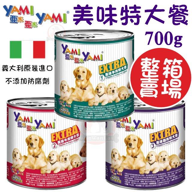 汪旺來【整箱賣場】亞米亞米-美味特大餐700g*12罐(羊肉/牛肉/雞肉),超大狗罐頭YAMI YAMI義大利原裝大犬罐