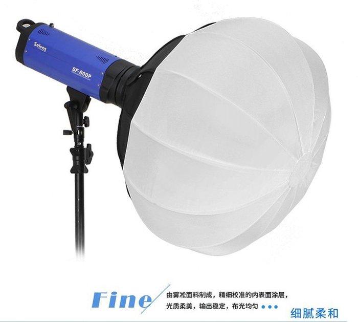 呈現攝影-Selens 燈籠型柔光罩65cm 無影罩 柔光箱 柔光球 人像 外拍/棚燈 攝影燈 保榮卡口 直播