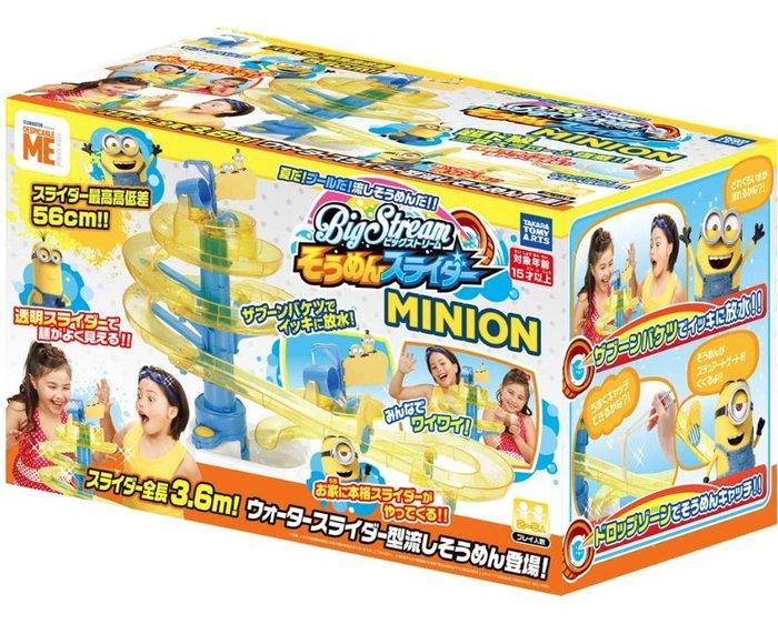 《FOS》2020新款 日本 小小兵 流水麵機 涼麵 滑水道 京都 貴船 日本 夏天 消暑 DIY 玩具 團購 熱銷第一