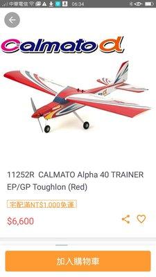 日本 京商Kyosho 11252R CALMATO Alpha 40 TRAINER EP/GP 飛機 KIT 自組版