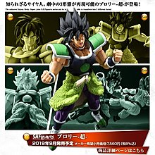 TOYSECO SHF 行版 布洛尼 黑髮 龍珠  BROLY DRAGON BALL S.H.FIGUARTS 日版 ACTION FIGURE
