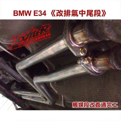 ◄立展進排氣BoosteR►BMW E34《觸媒段 改裝 直通 中段 排氣管》可提升排氣順暢,增加引擎動力輸出,白鐵材質