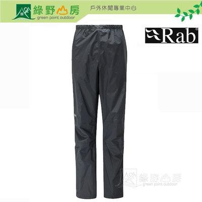 《綠野山房》RAB 英國 女 Downpour 防水褲 風雨褲 登山雨褲 防水長褲 黑 QWF64