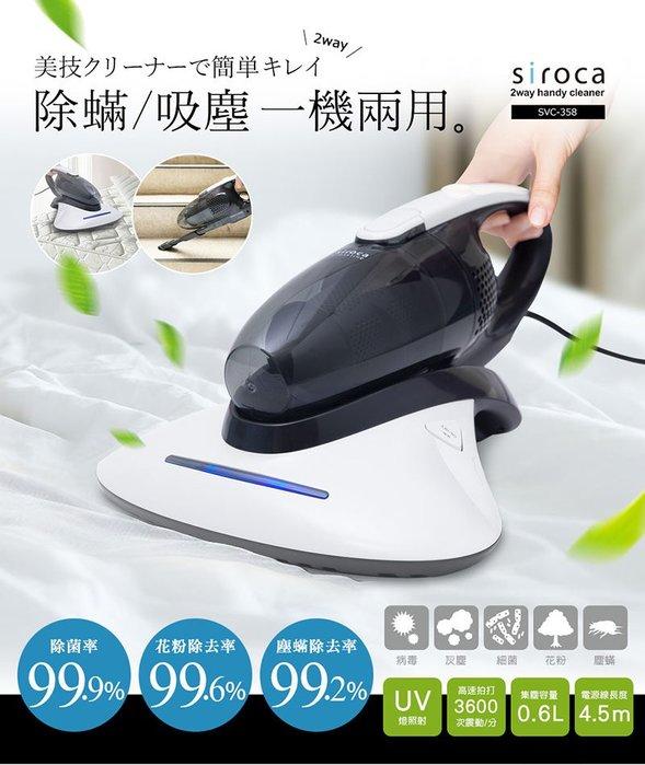 【免運費】日本Siroca 塵蹣吸塵器 SVC-358 (除蟎+吸塵 一機兩用)可搭配396吃到飽月租 只要0元 免預繳
