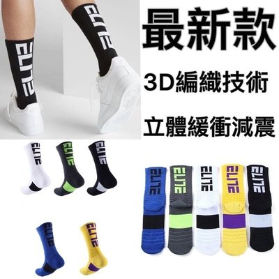 現貨🔥同款 基礎款加厚 吸濕排汗 機能襪 壓縮襪 籃球襪 運動襪 毛巾襪 精英襪 中筒襪 除臭襪 nike ua 長襪