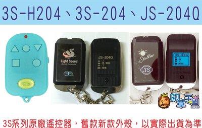 遙控器達人3S-H204 遙控器拷貝 固定碼 學習碼 滾動碼 車庫門 鐵捲門 車道